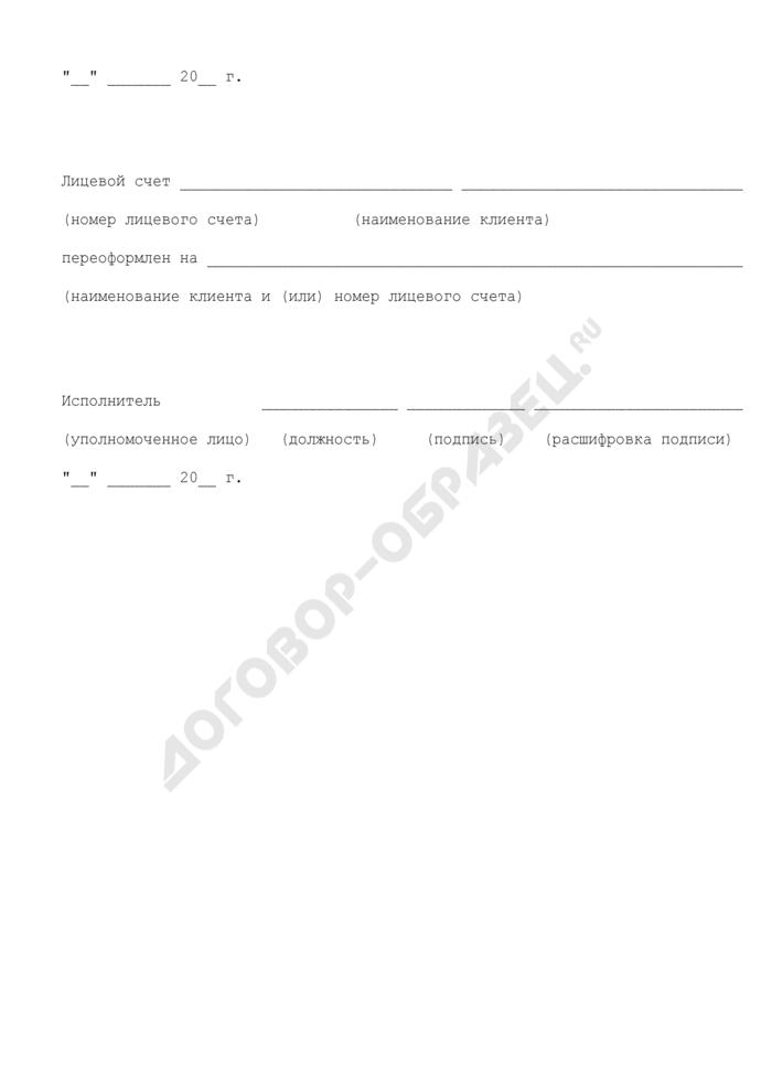 Заявление на переоформление лицевого счета в подразделении Министерства финансов Московской области. Страница 3