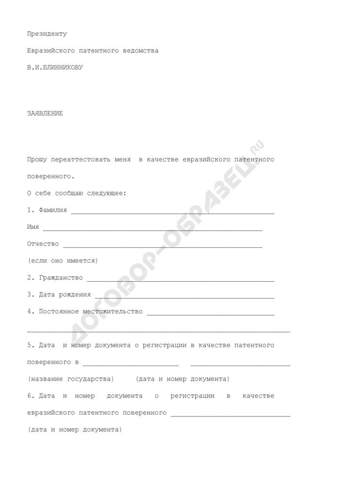 Заявление на переаттестацию евразийского патентного поверенного. Страница 1