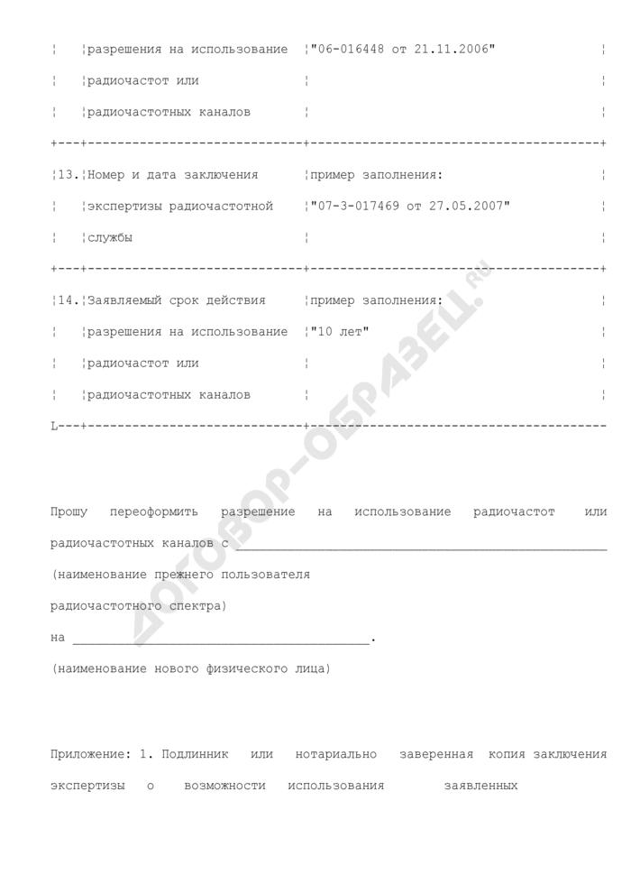 Заявление на переоформление разрешения на использование радиочастот или радиочастотных каналов (в случае переоформления разрешения с юридического лица либо с другого физического лица) (для физического лица). Страница 3