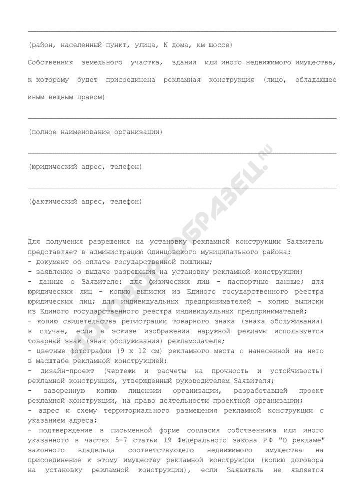 Бланк заявления на установку рекламной конструкции в администрацию Одинцовского муниципального района Московской области. Страница 2