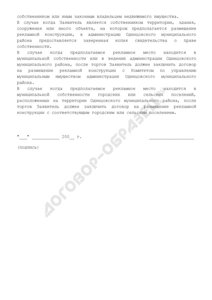 Бланк заявления на установку рекламной конструкции в администрацию Одинцовского муниципального района Московской области. Страница 3