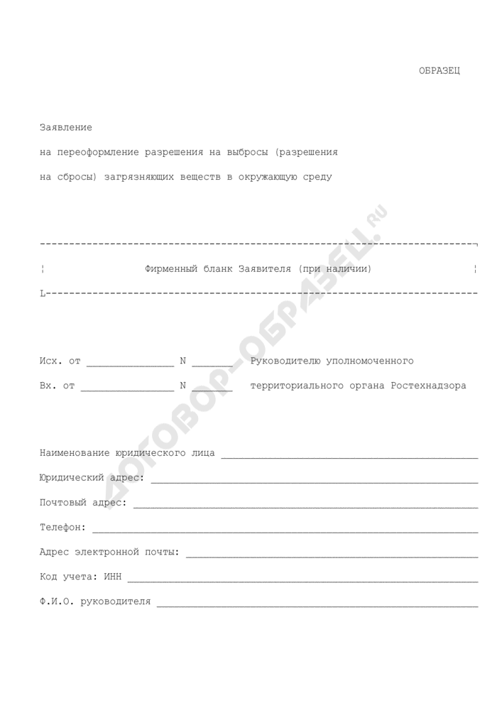 Заявление на переоформление разрешения на выбросы (разрешения на сбросы) загрязняющих веществ в окружающую среду (образец). Страница 1