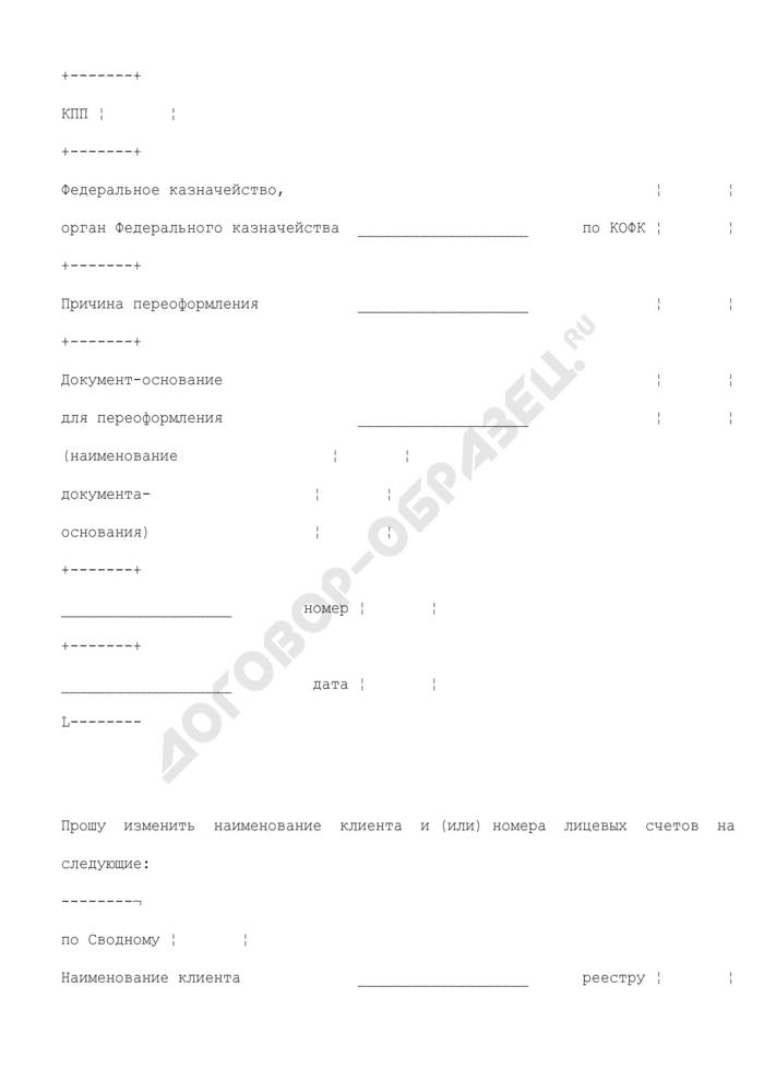Заявление на переоформление лицевых счетов Федерального казначейства. Страница 2