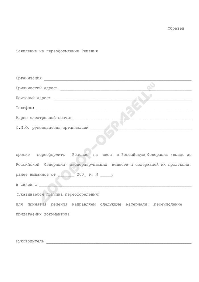 Заявление на переоформление решения на ввоз в Российскую Федерацию (вывоз из Российской Федерации) озоноразрушающих веществ и содержащей их продукции (образец). Страница 1