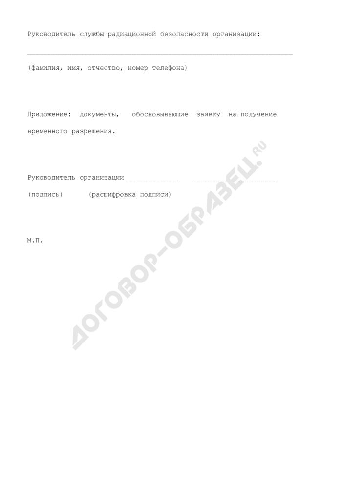 Заявление на получение временного разрешения на эксплуатацию ядерных энергетических установок. Страница 3