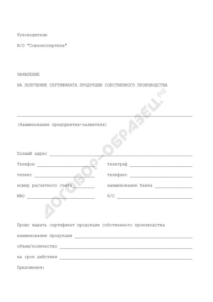 Заявление на получение сертификата продукции собственного производства. Страница 1