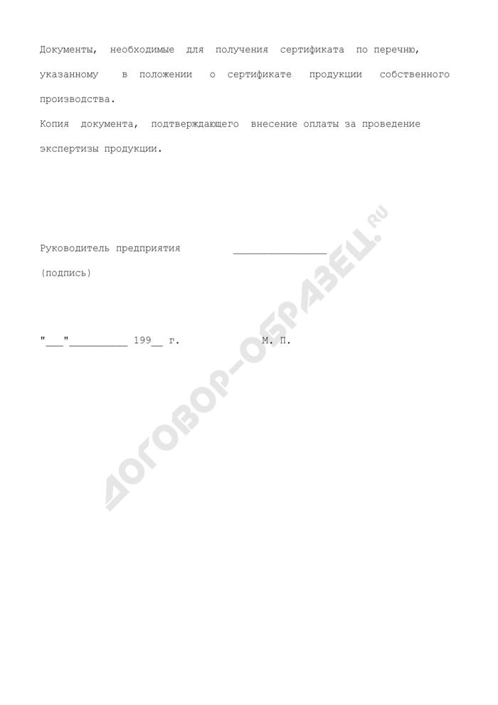 Заявление на получение сертификата продукции собственного производства. Страница 2
