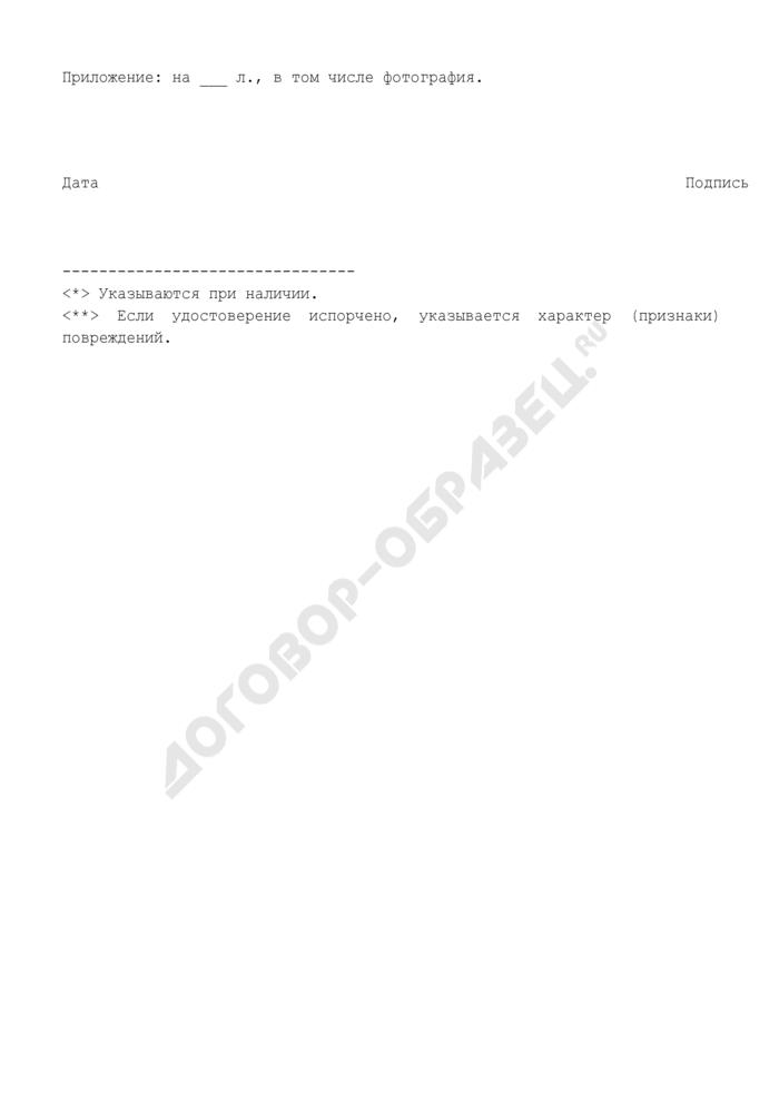 Заявление адвоката территориального органа Федеральной регистрационной службы о выдаче нового удостоверения взамен утраченного или испорченного и перечень прилагаемых к нему документов. Страница 2
