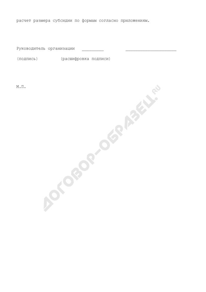 Заявление на получение субсидий российским транспортным компаниям и пароходствам на возмещение части затрат на уплату лизинговых платежей по договорам лизинга, заключенным в 2008 - 2010 годах с российскими лизинговыми компаниями на приобретение гражданских судов, изготовленных на российских верфях (рекомендуемая форма). Страница 3