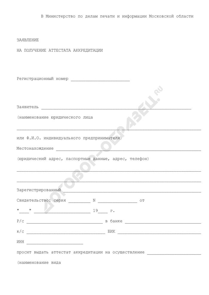 Заявление на получение аттестата аккредитации в сфере деятельности Министерства по делам печати и информации Московской области. Страница 1