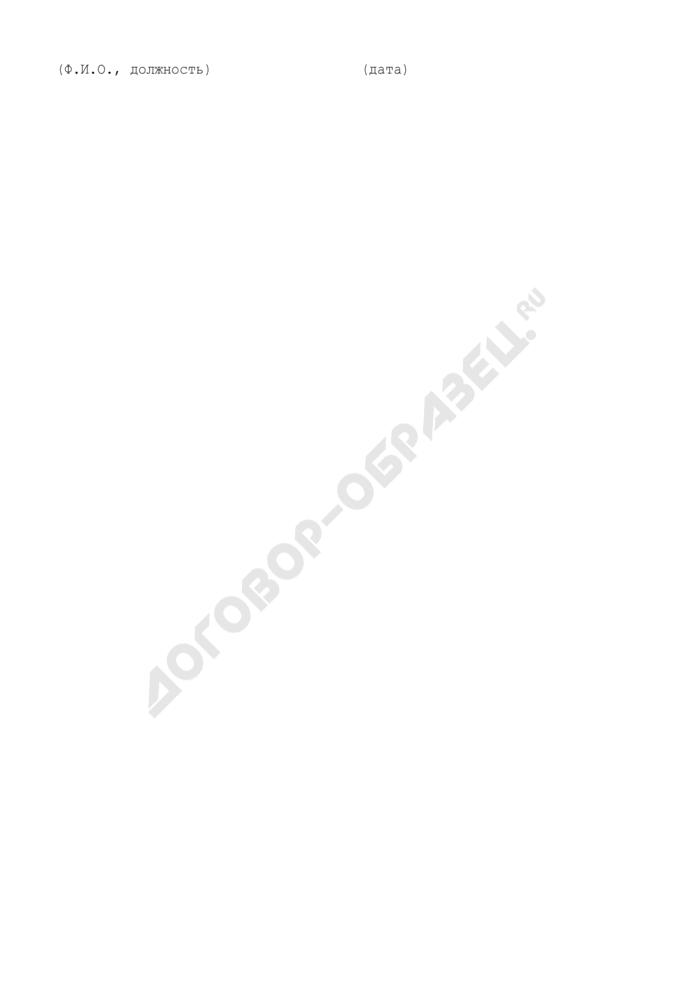 Заявление на получение аттестата аккредитации хозяйствующего субъекта в Министерстве имущественных отношений Московской области. Форма N 1. Страница 3