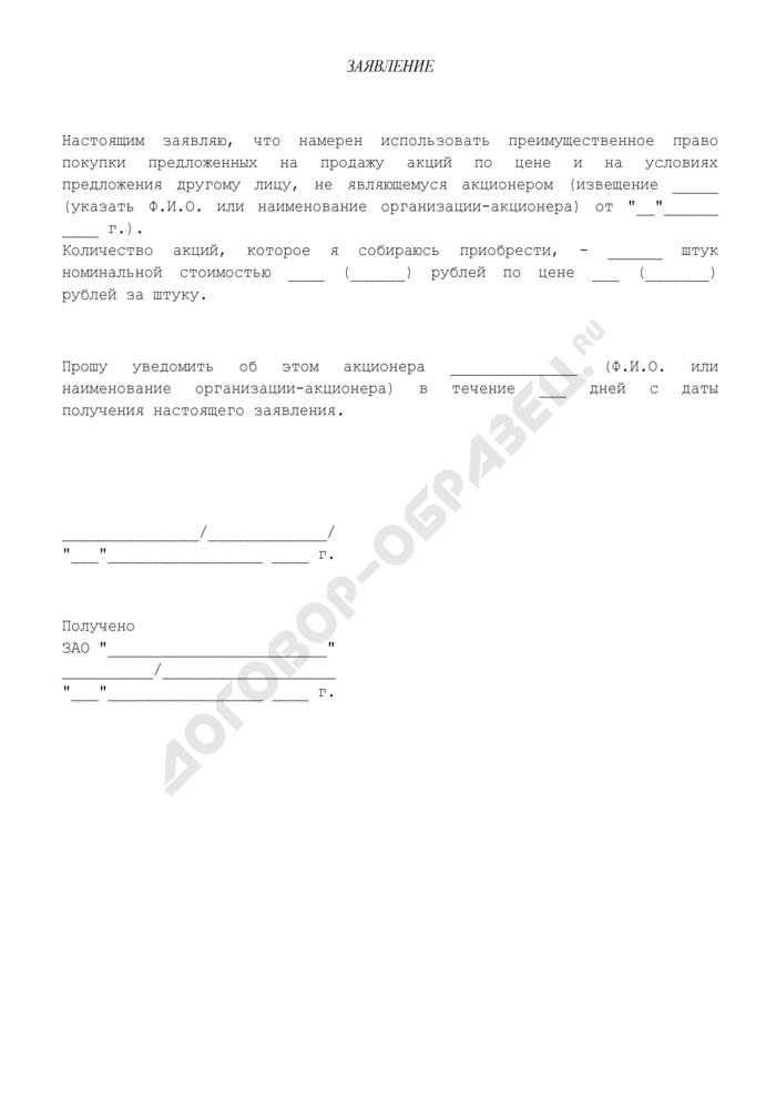 Заявление акционера на преимущественное право покупки предложенных на продажу акций. Страница 1