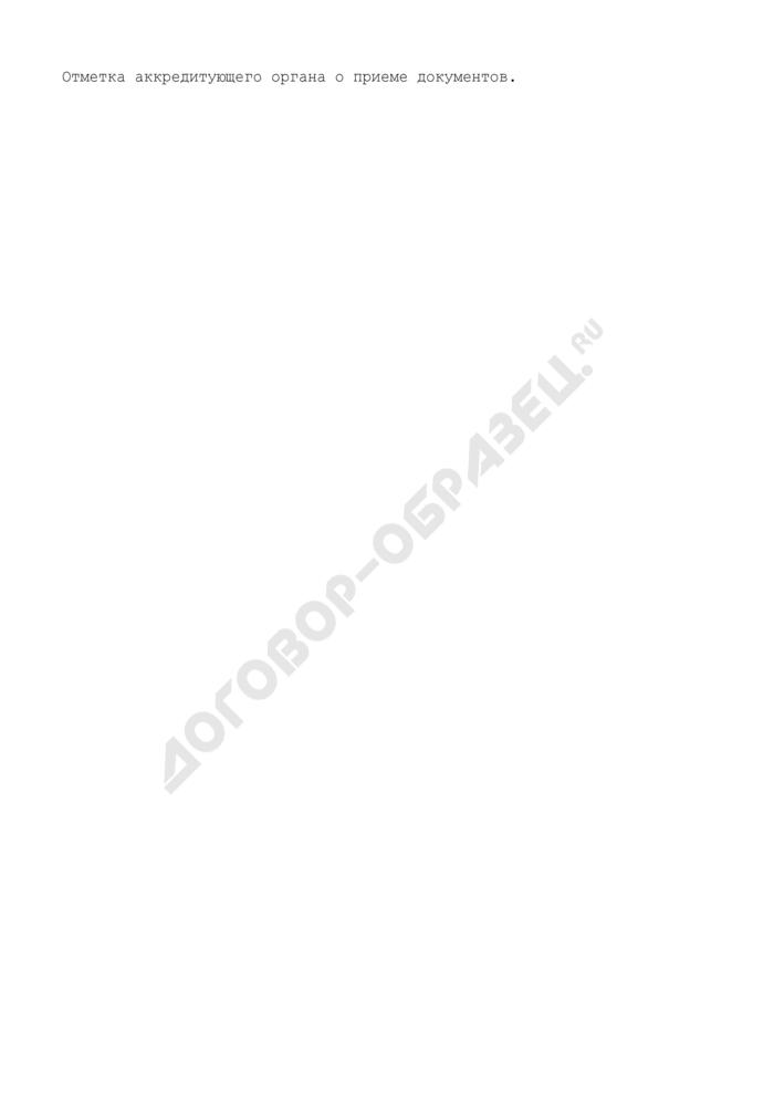 Заявление на получение аттестата аккредитации экспертов по вопросам рынка недвижимости, прав собственности и земельных отношений на территории Московской области. Форма N 1. Страница 3