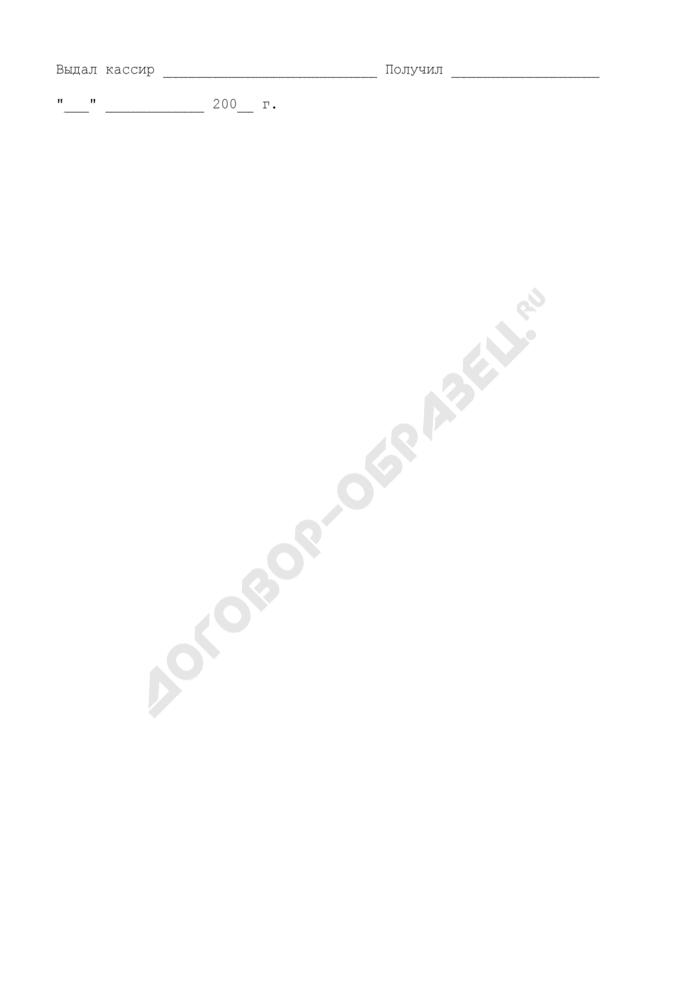 Заявление на получение денежных чековых книжек получателей средств бюджета города Москвы. Страница 3
