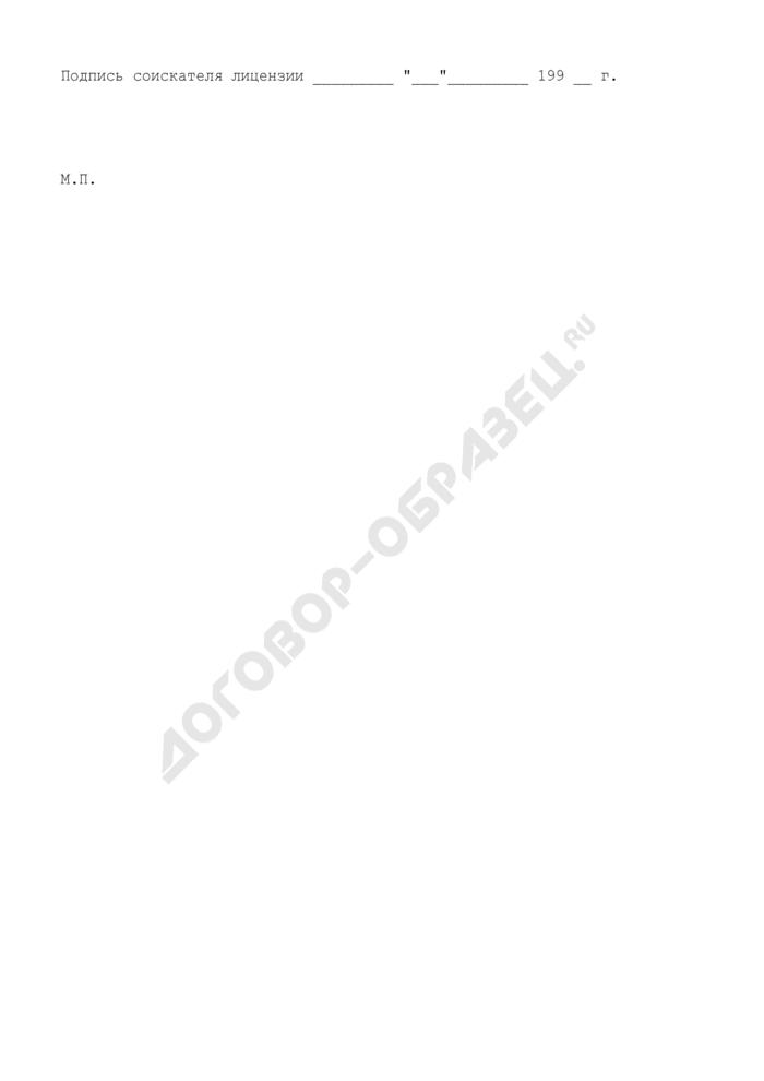 Заявление на получение лицензии на осуществление деятельности по оптовой реализации нефтепродуктов (в том числе посреднической). Страница 3
