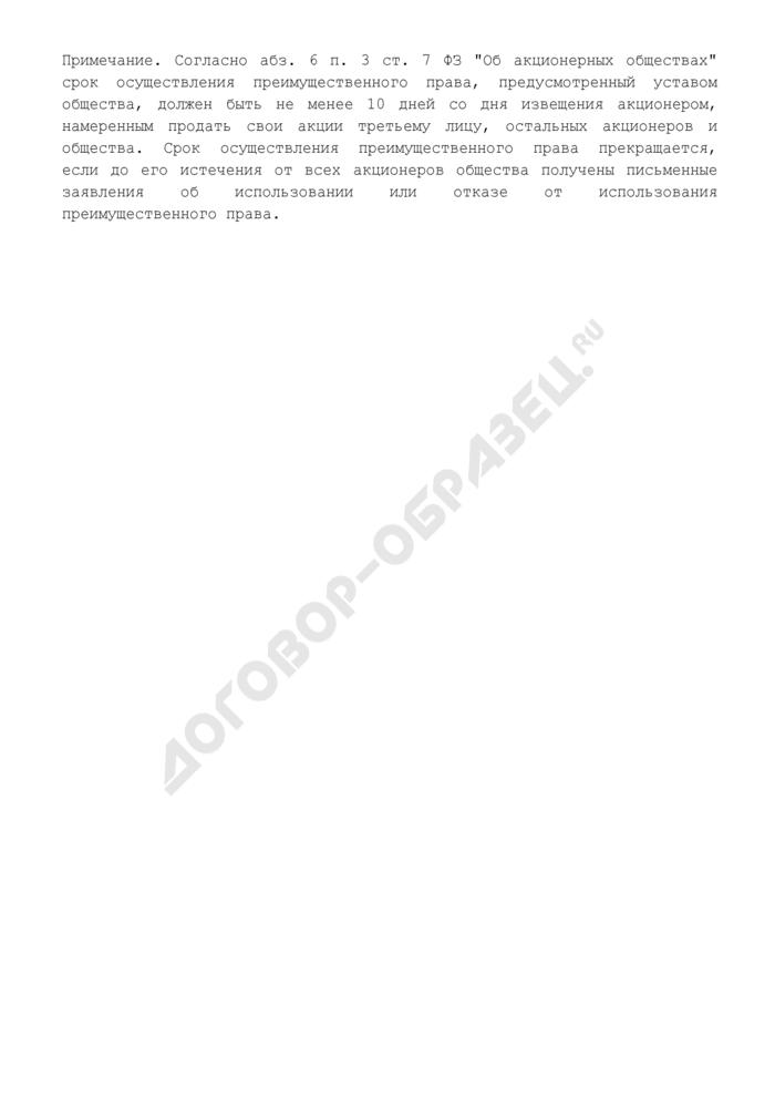 Заявление акционера о намерении использовать преимущественное право покупки акций. Страница 3