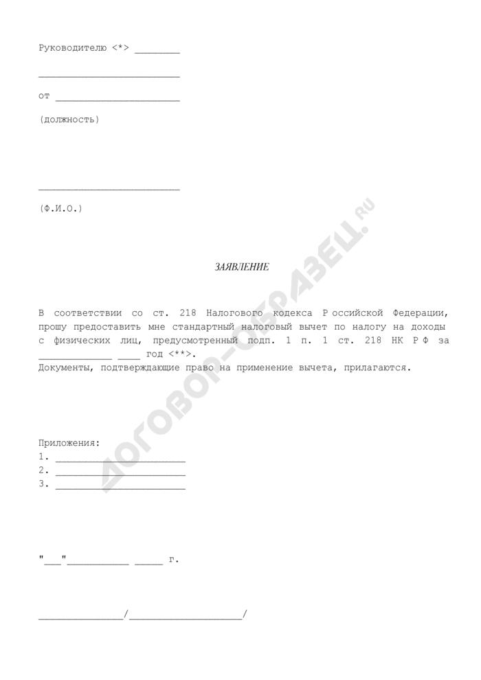 Заявление на получение стандартного налогового вычета. Страница 1