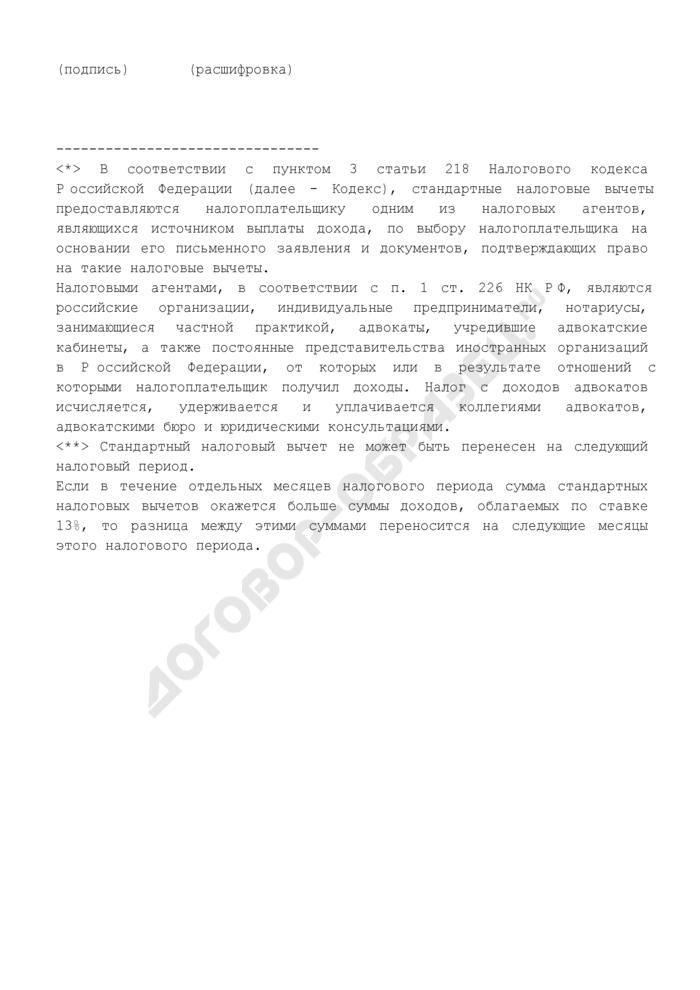Заявление на получение стандартного налогового вычета. Страница 2