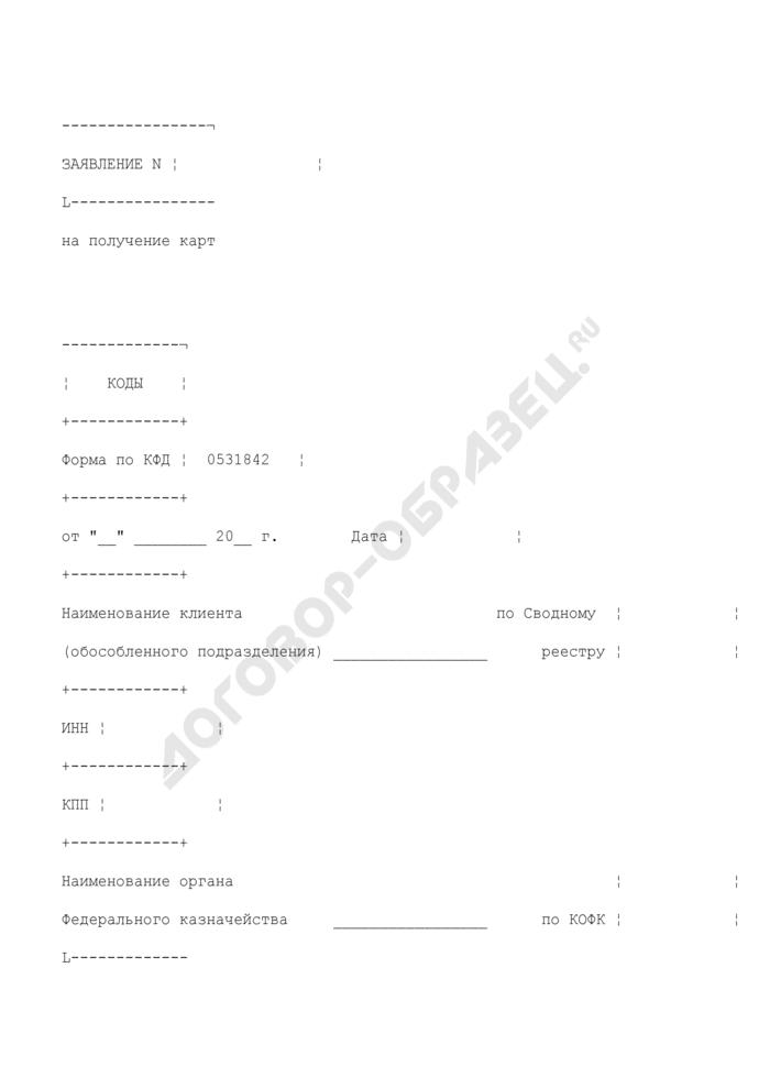 Заявление на получение расчетных (дебетовых) банковских карт. Страница 1