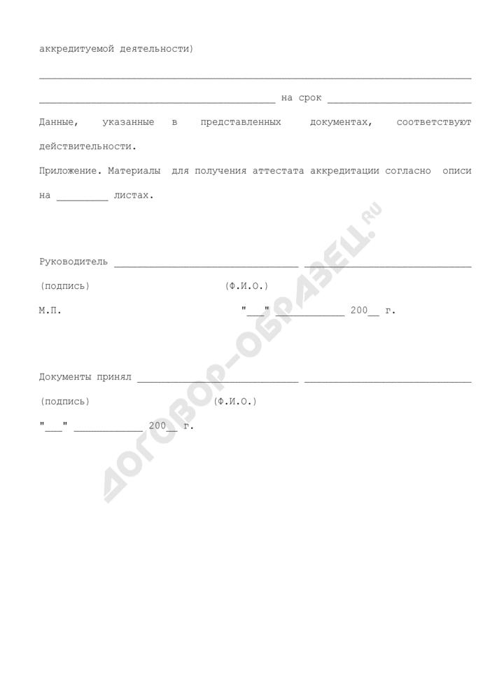 Заявление на получение аттестата аккредитации на осуществление аккредитуемой деятельности на территории Московской области. Страница 2