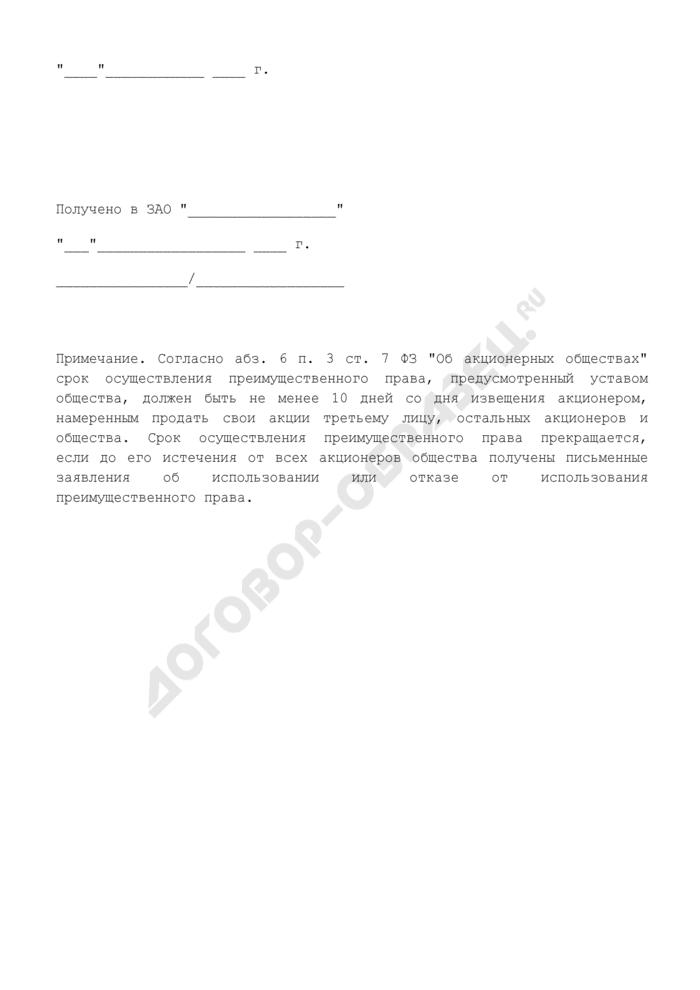 Заявление акционера об отказе от использования преимущественного права покупки акций. Страница 2