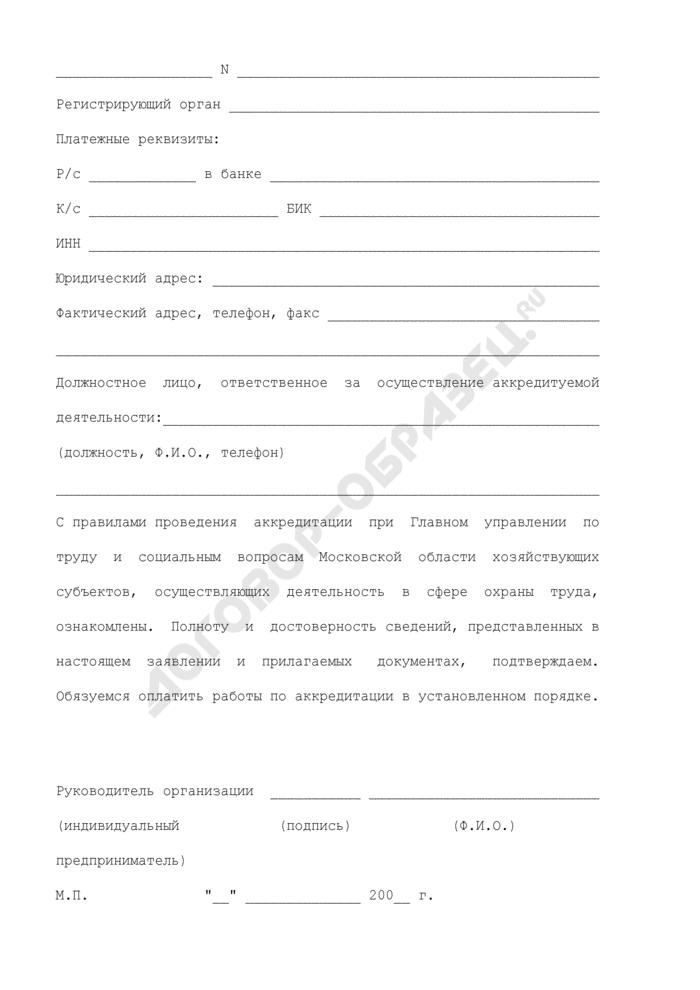 Заявление на получение аттестата аккредитации на осуществление деятельности в сфере охраны труда. Страница 2