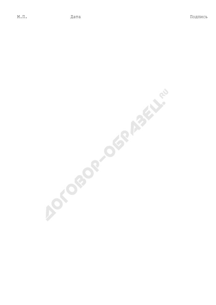 Заявление на получение согласования места размещения территориально обособленных объектов организации - соискателя лицензии на розничную продажу алкогольной продукции на территории Воскресенского муниципального района Московской области. Страница 2