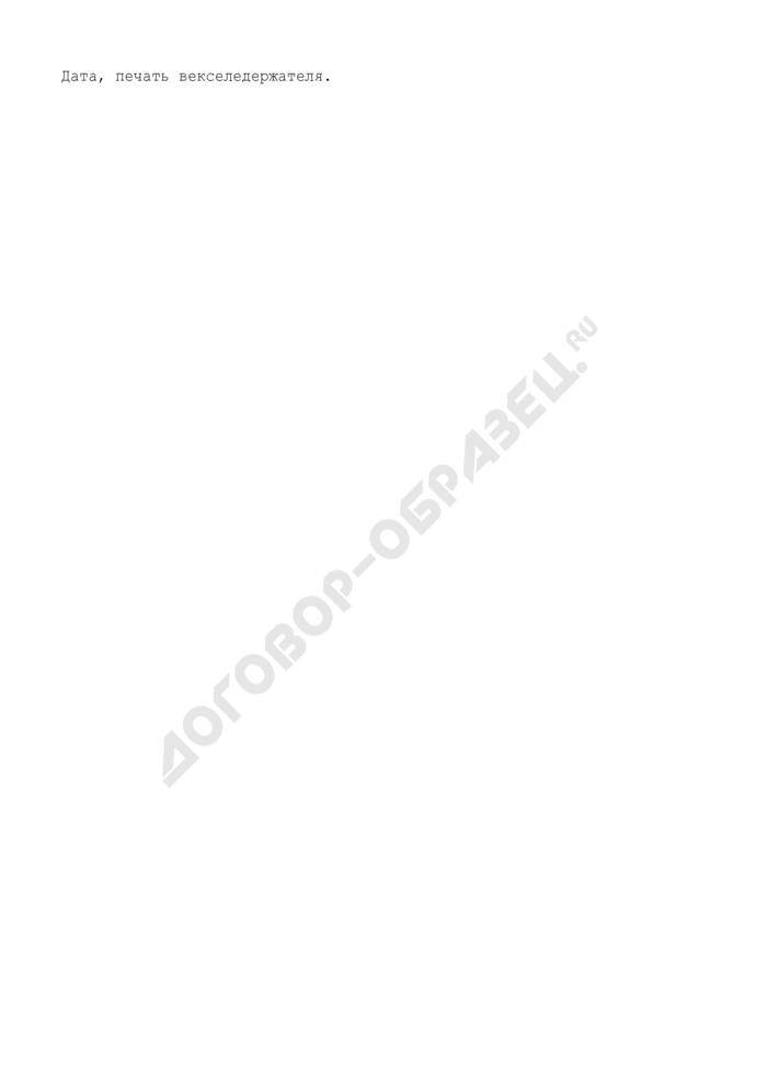 Заявление на погашение векселей, выпущенных Министерством финансов Российской Федерации (для юридических лиц). Страница 3