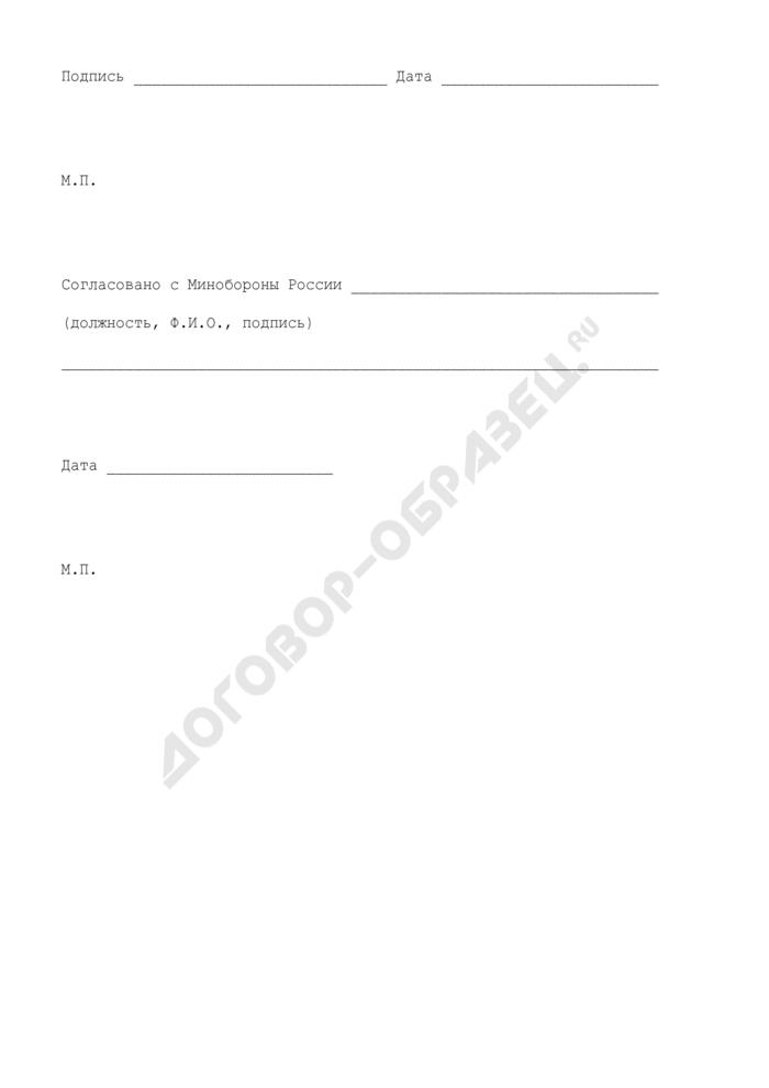 Заявление на получение лицензии на ввоз (вывоз) продукции военного назначения. Страница 3