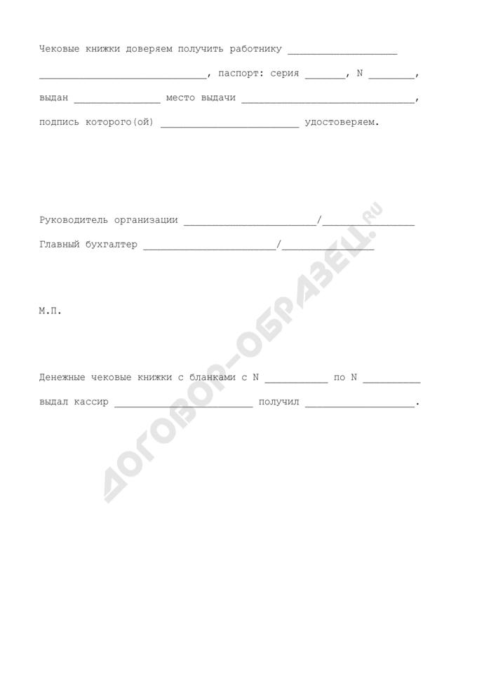 Заявление на получение денежных чековых книжек в банке (для коммерческих организаций). Страница 2