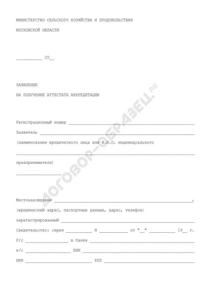 Заявление на получение аттестата аккредитации по аккредитации хозяйствующих субъектов, осуществляющих деятельность в сфере сельского хозяйства и продовольствия на территории Московской области. Страница 1