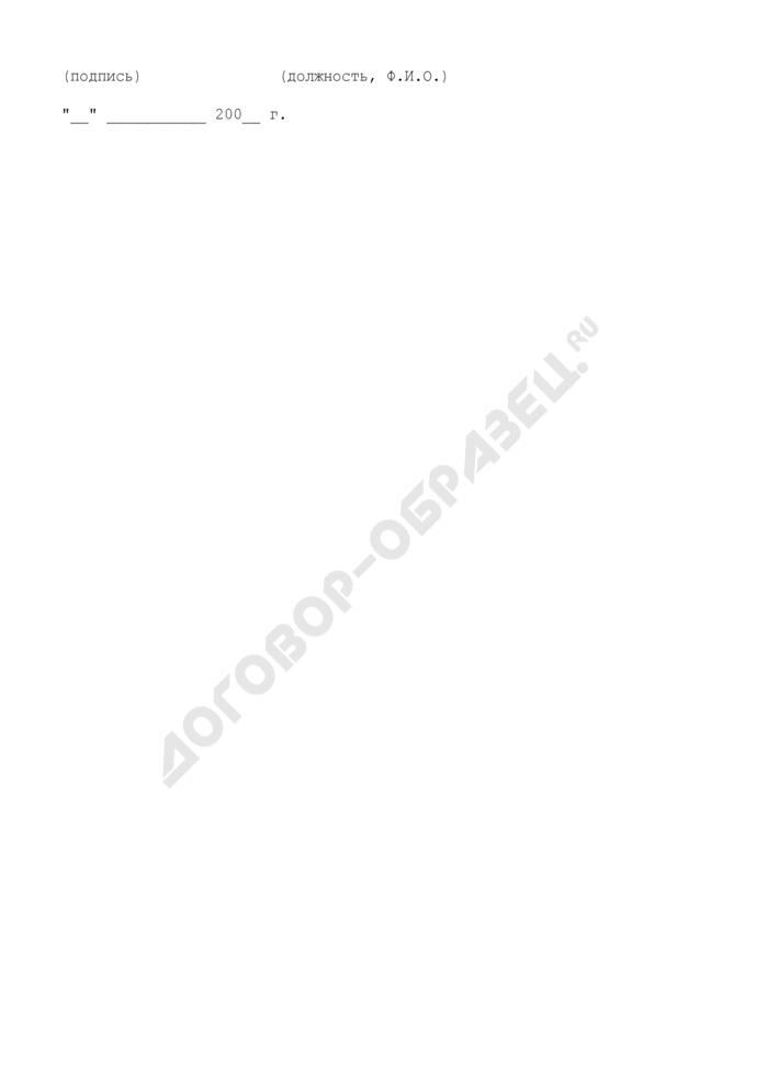 Заявление на получение аттестата аккредитации по аккредитации хозяйствующих субъектов, осуществляющих деятельность в сфере сельского хозяйства и продовольствия на территории Московской области. Страница 3