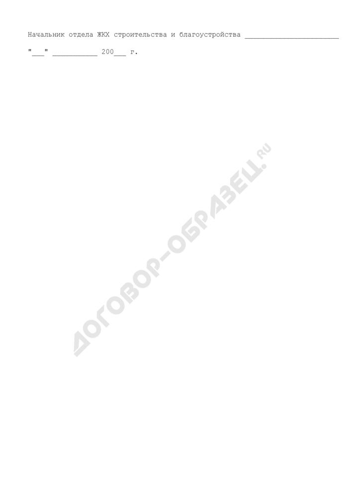 Заявление на получение ордера на право производства земляных работ на территории городского поселения Волоколамск Московской области. Страница 3