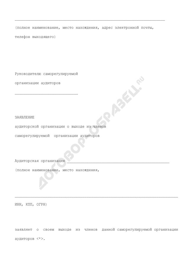 Заявление аудиторской организации о выходе из членов саморегулируемой организации аудиторов. Страница 1