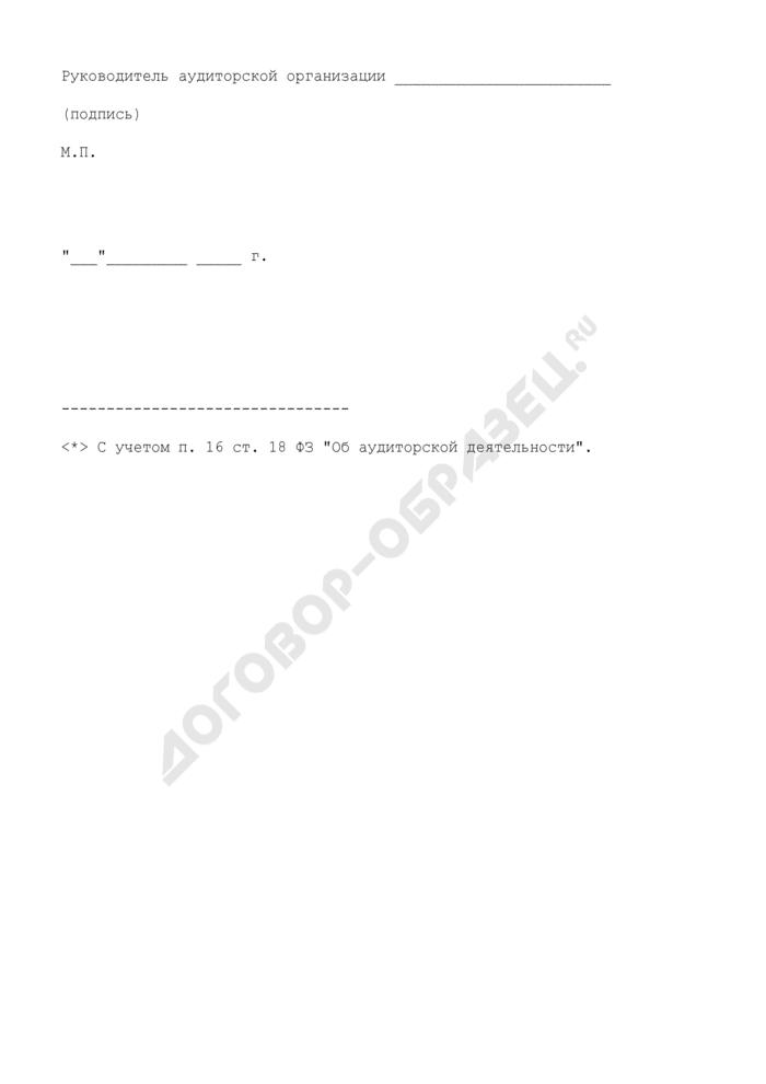 Заявление аудиторской организации о выходе из членов саморегулируемой организации аудиторов. Страница 2