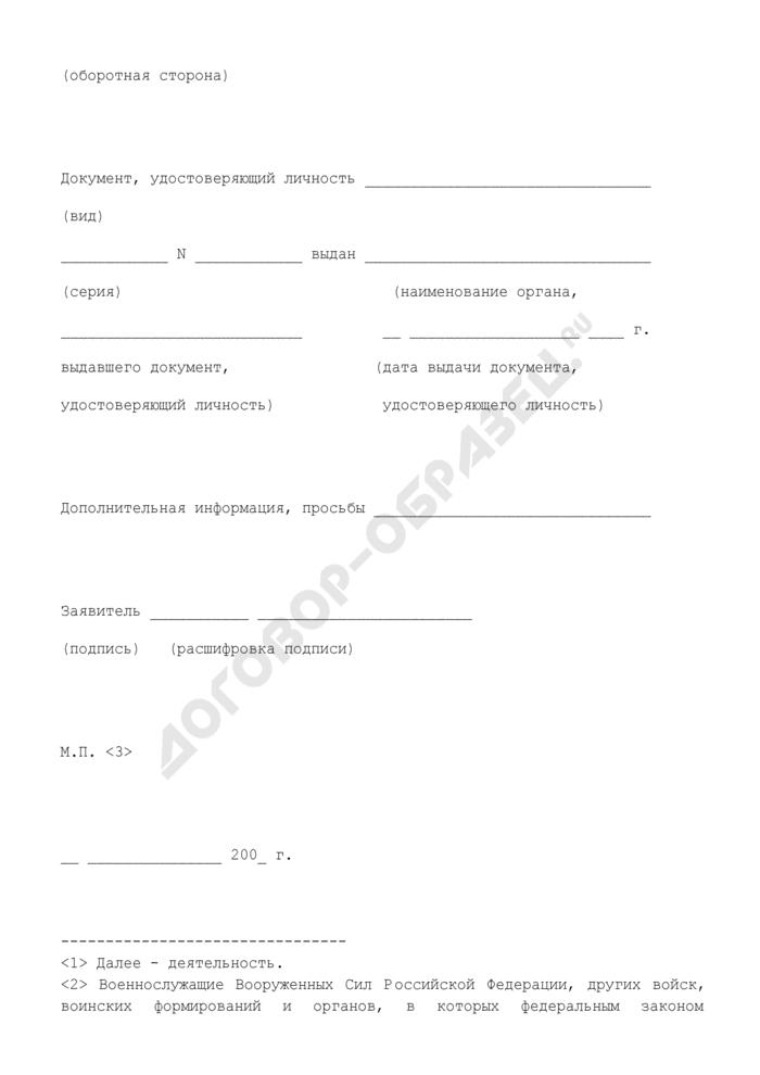 Заявление на получение разрешения на промысловую, исследовательскую, изыскательскую и иную деятельность в российской части вод пограничных рек, озер и иных водных объектов, где установлен пограничный режим. Страница 3
