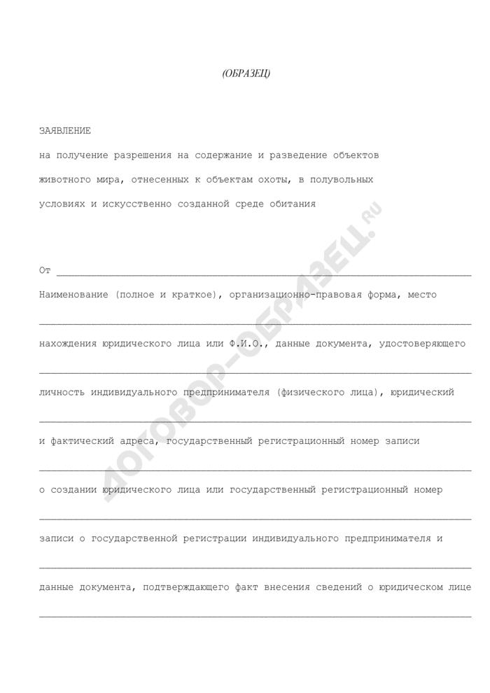 Заявление на получение разрешения на содержание и разведение объектов животного мира, отнесенных к объектам охоты, в полувольных условиях и искусственно созданной среде обитания (образец). Страница 1