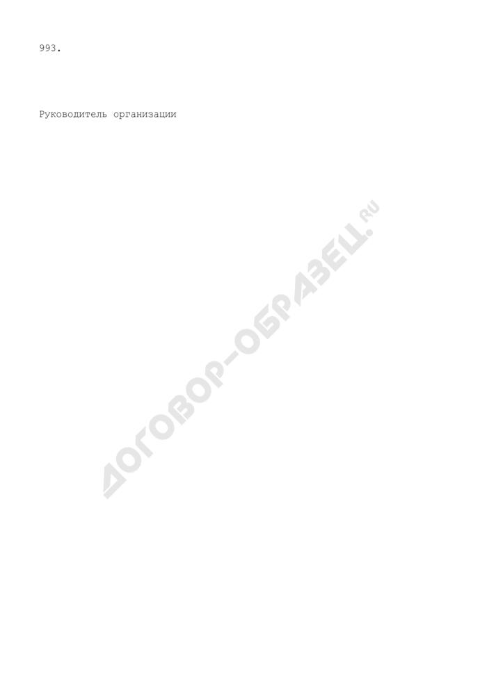 Заявление на получение в 2009 - 2011 годах субсидий организациями легкой и текстильной промышленности на возмещение части затрат на уплату процентов по кредитам, полученным в российских кредитных организациях (рекомендуемая форма). Страница 2