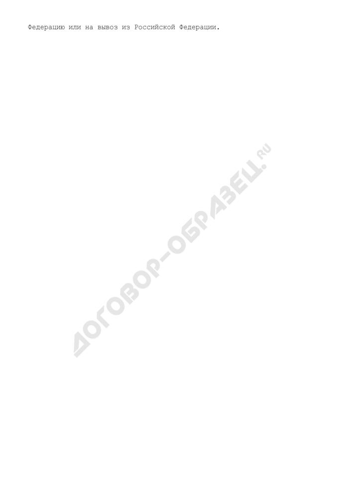 """Заявление на получение решения (заключения) на ввоз (вывоз) в Российскую Федерацию (из Российской Федерации) озоноразрушающих веществ и продукции, их содержащей, или продукции, не содержащей озоноразрушающих веществ, предусмотренных списком А приложения N 1 к Постановлению Правительства Российской Федерации от 8 мая 1996 г. N 563 """"О регулировании ввоза в Российскую Федерацию и вывоза из Российской Федерации озоноразрушающих веществ и содержащей их продукции"""" (образец). Страница 3"""