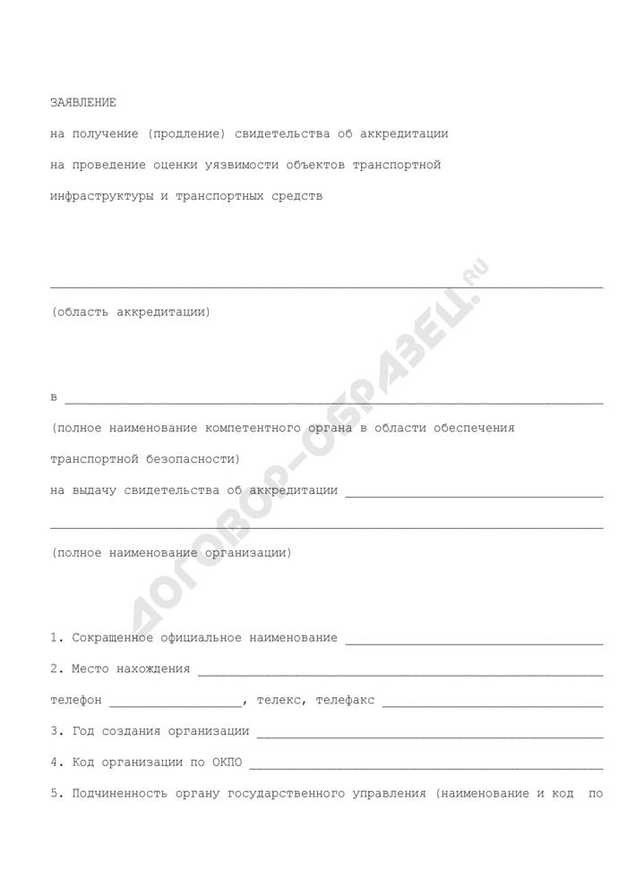 Заявление на получение (продление) свидетельства об аккредитации на проведение оценки уязвимости объектов транспортной инфраструктуры и транспортных средств. Страница 1