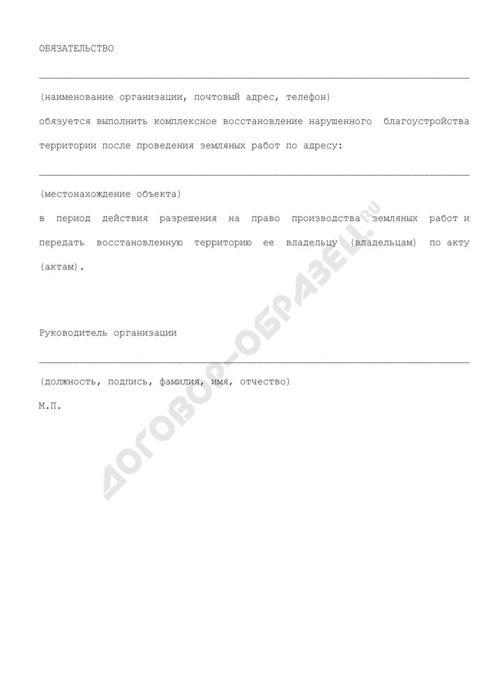 Заявление на получение разрешения на право производства земляных работ в местах общего пользования на территории городского округа Железнодорожный Московской области. Страница 2