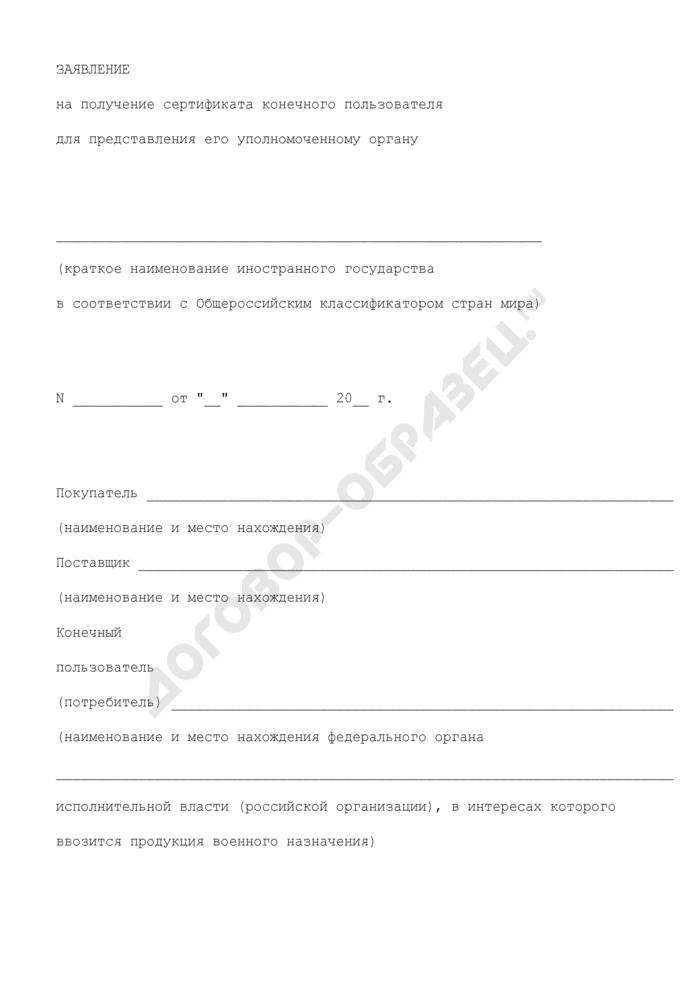 Заявление на получение сертификата конечного пользователя для представления его уполномоченному органу. Страница 1
