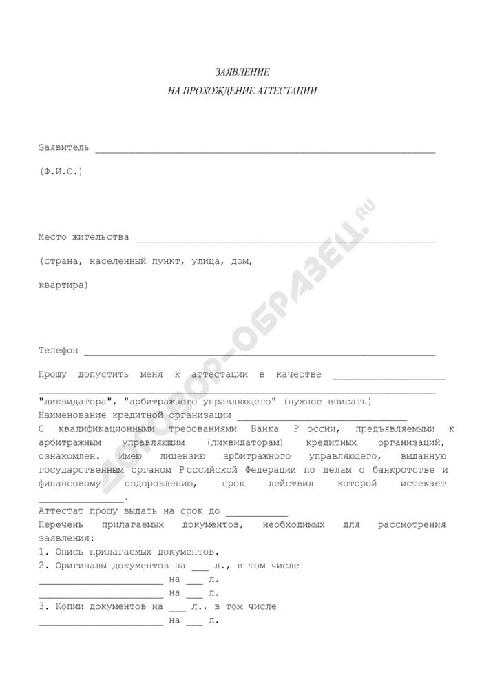 Заявление на прохождение аттестации в качестве арбитражного управляющего (ликвидатора) кредитных организаций. Страница 1