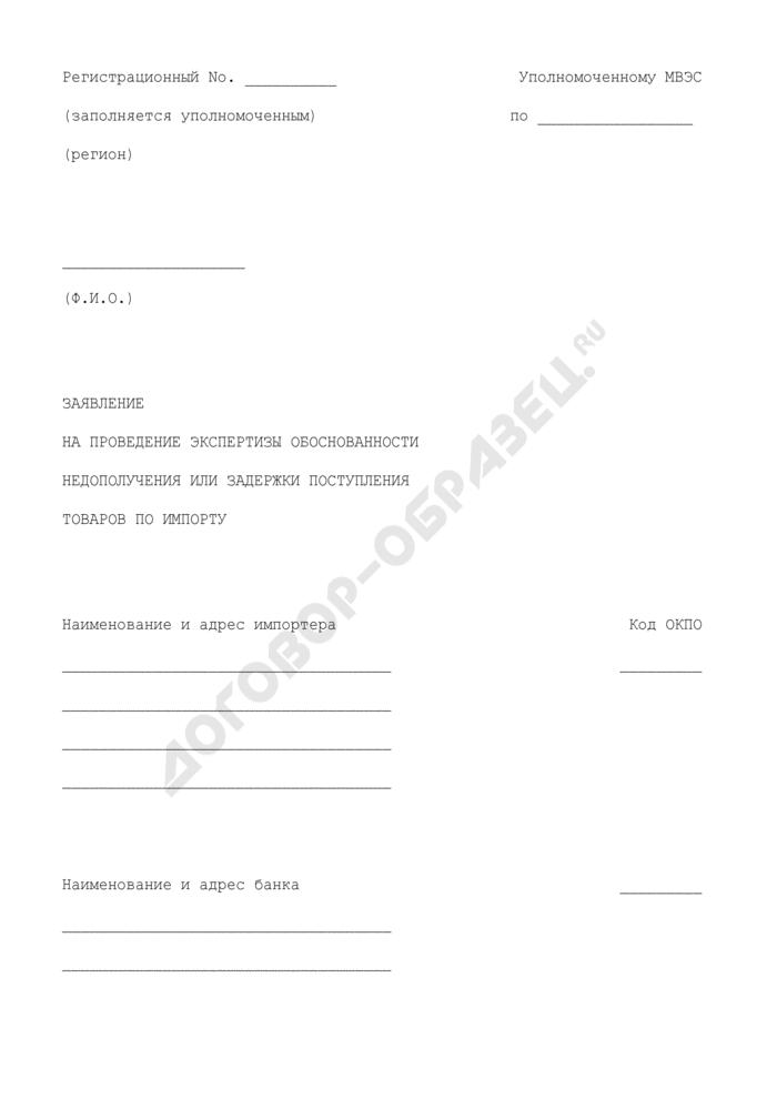 Заявление на проведение экспертизы обоснованности недополучения или задержки поступления товаров по импорту. Страница 1