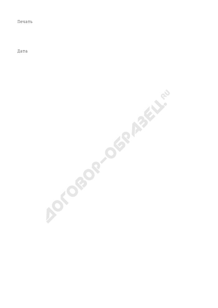 Заявление на проведение сертификации услуг торговли и (или) оборудования для общественного питания и торговли в г. Лобня Московской области. Страница 2