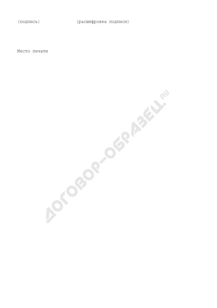 Заявление на продление ранее выданного разрешения на открытие лицевого счета по учету средств, полученных от приносящей доход деятельности из бюджета города Москвы. Страница 2