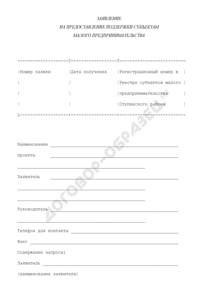 Заявление на предоставление поддержки субъектам малого предпринимательства в Ступинском районе Московской области. Страница 1