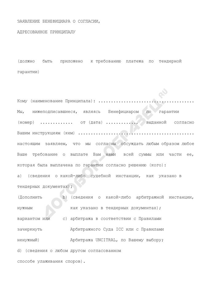 Заявление бенефициара о согласии, адресованное принципалу (для выдачи договорных гарантий). Страница 1