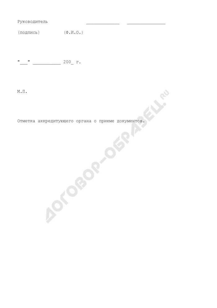 Заявление на прохождение аттестации (для юридического лица). Форма N 2. Страница 3