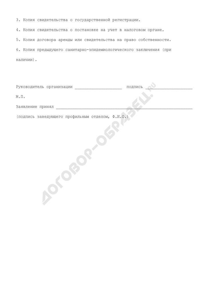 Заявление на проведение санитарно-эпидемиологической экспертизы хозяйственной и иной деятельности (работы, услуги). Страница 3